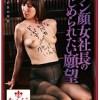 【強制赤ちゃんプレイさせられる女社長】ツン顔女社長のいじめられたい願望 澤村レイコ