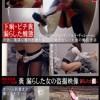 【漏らしたウンチごとパンツを下ろす瞬間が丸見え】最新高画質HDカメラ盗撮 糞 漏らした女の盗撮映像