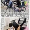 【媚薬サドルで感じて芋ジャージ姿で失禁するJK】自転車の椅子に媚薬を塗られ通学路でも我慢できずサドルオナニーをするほど発情しまくる女子校生 2