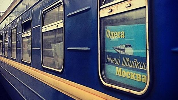 -Одесса-Москва.jpg