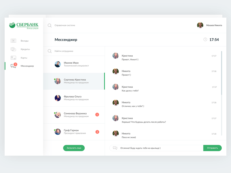 Messenger for Sberbank