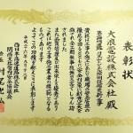 西日本高速道路株式会社 関西支社管内安全協議会会長より表彰