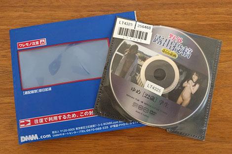 「野外露出投稿DX Vol.16(2枚組)」のDVD