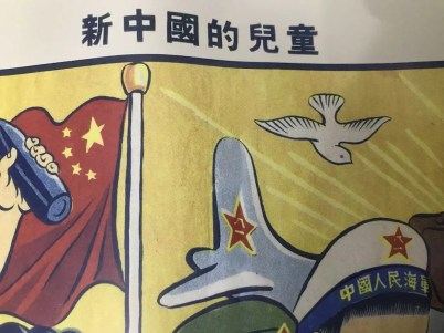 Chinese characters on a propaganda poster. You can see a flag and the end of an airplane and a hat.