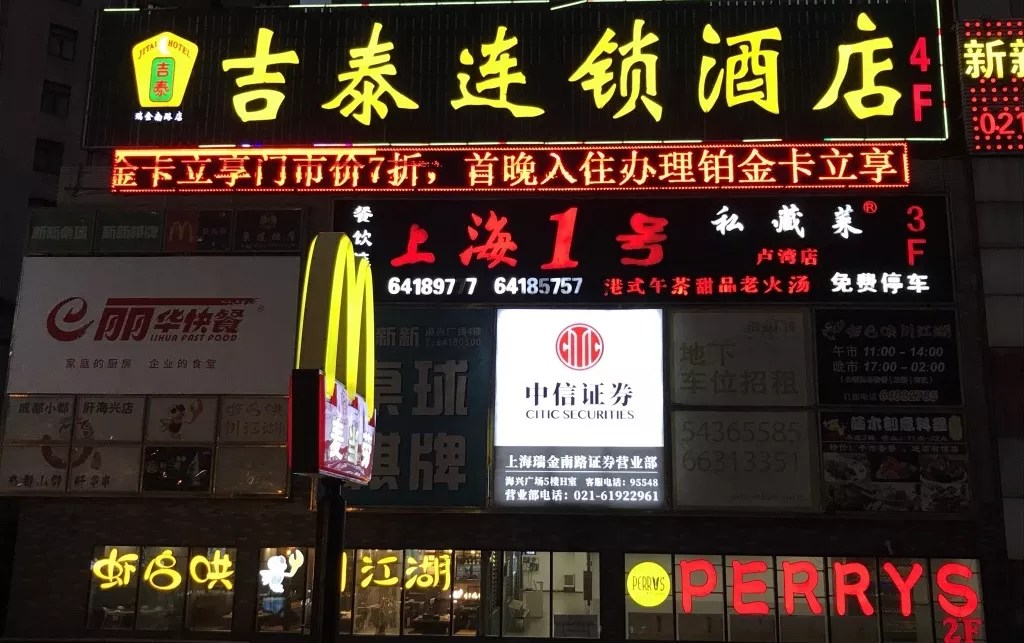Neon lights of Chinese characters in Shanghai, also a McDonald's sign