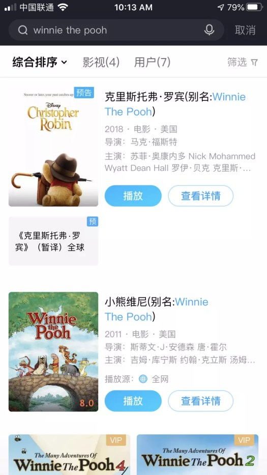 Winnie the Pooh Illegal in China, Is Winnie the Pooh Illegal in China?