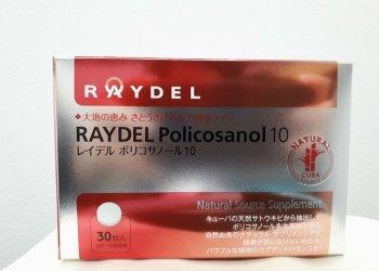 El producto médico cubano elPolicosanol, conocido como PPG, producido y comercializado en Japón por la empresa Rainbow and Nature Inc. Foto: @embacubajapon / Twitter.
