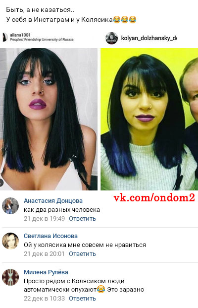 В чужом инстаграме Алиана Гобозова (Устиненко, Асратян ...