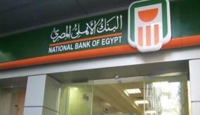 البنك الأهلي المصري يطلق حملة للترويج لخدمة NBEPay