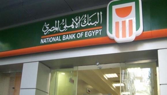 أسعار العائد على شهادات استثمار البنك الأهلى المصري