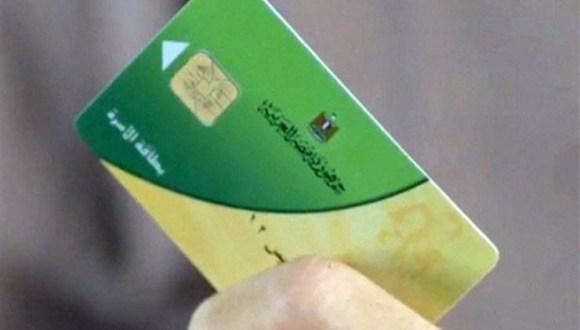 رابط موقع دعم مصر لتحديث بيانات البطاقة التموينية