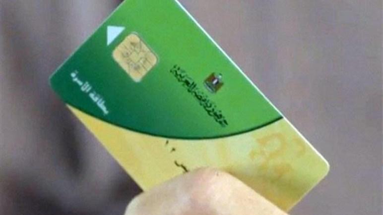 فتح باب التظلمات على حذف وتعطيل بطاقات التموين عبر موقع وزارة التموين www.tamwin.com.eg