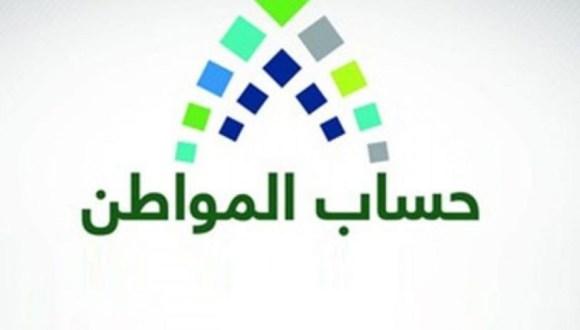 حساب المواطن 1440 تسجيل دخول الموقع الرسمي للاستعلام عن الأسماء