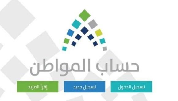 حساب المواطن 1440 تسجيل دخول الموقع الرسمي للتسجيل والاستعلام
