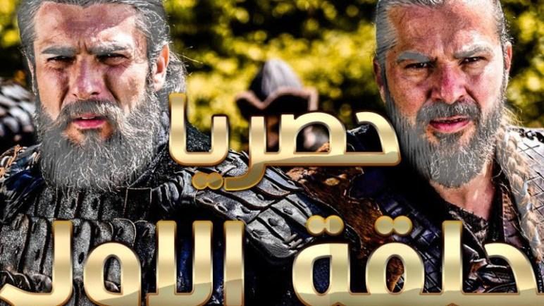 الآن مسلسل قيامة ارطغرل الحلقة 135 مترجم بالعربية من موقع النور