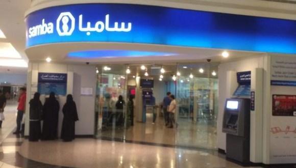 تفاصيل التمويل الشخصي للمتقاعدين من بنك سامبا السعودي