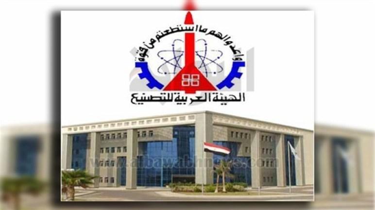 بروتوكول تعاون بين العربية للتصنيع وبوروندي لتوريد 19 عربة مدرعة فهد