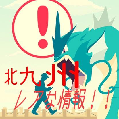 ポケモンGO北九州の目撃情報!レア入手場所やおすすめポケストップ