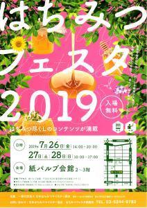 はちみつフェスタ2019 8/26-28開催中