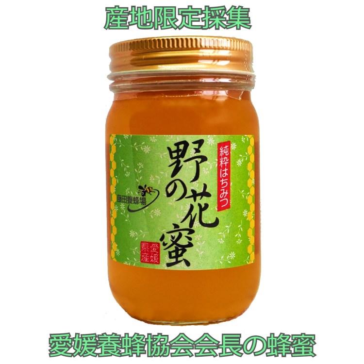 愛媛 野の花はちみつ 茶葉を感じる甘さが特長 理由はハゼの蜂蜜が多く含まれているからです 和菓子つくりにもピッタリ バレンタインのチョコレートにも一味増します