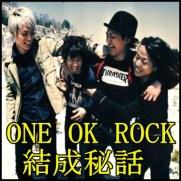 ONE OK ROCKの結成秘話がヤバい!TAKAやTOMOYAの出会いの面白裏話も1