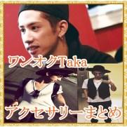ONE OK ROCK Takaのピアスに腕時計!財布や靴のアクセサリーまとめ3