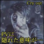 ONE OK ROCKのCry outの歌詞と和訳!PVに隠された意味がヤバい…