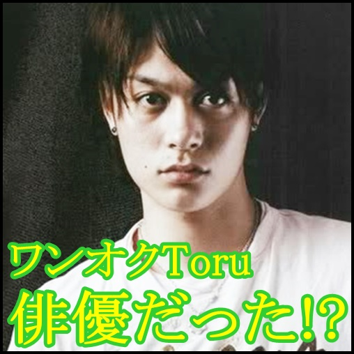 ONE OK ROCK toruは俳優だった?映画やドラマに仮面ライダーまで?