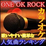 ONE OK ROCKのカラオケで歌いやすい・簡単な曲の人気ランキング!