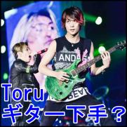 ONE OK ROCK Toruのギターは下手?簡単な曲もあるけど難しいぞ?7