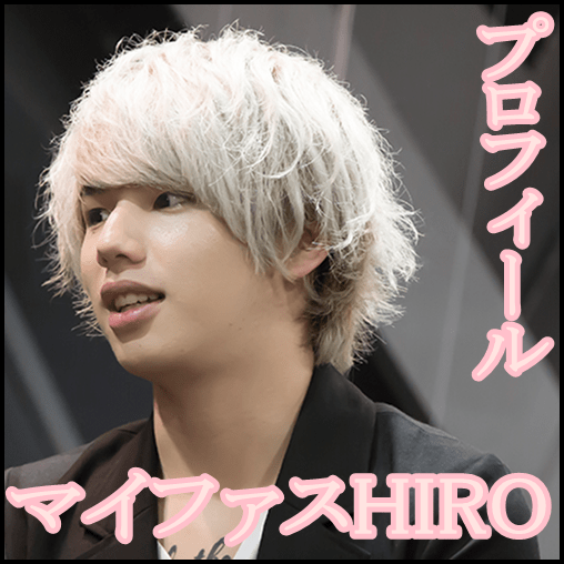 MY FIRST STORY hiroのプロフィール!誕生日は?年齢と身長が意外…2