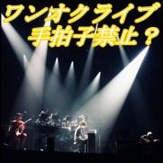 ONE OK ROCKのバラード曲で手拍子はマナー違反?ライブルールを予習
