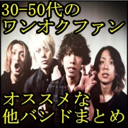 one ok rock好きにおすすめの他バンド・アーティスト!~30-50代編~