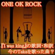 ONE OK ROCK『I Was King』の歌詞と和訳意味!Takaの今を歌った曲?