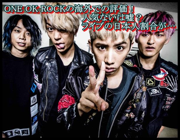 ONE OK ROCKの海外での評価!人気ないは嘘?ライブの日本人割合が…1