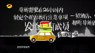 Chinese_Reality_TV_Divas_Hit_the_Road_-_Season_2_EP01[www.MP3Fiber.com].mp4_snapshot_00.02.52_[2016.01.09_01.03.05]