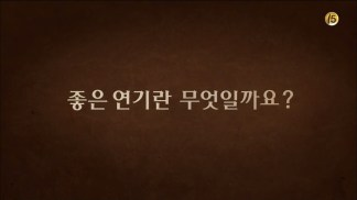 [tvN] 배우학교.E01.160204.HDTV.H264.720p-WITH.mp4_snapshot_00.00.50_[2016.02.04_20.32.50]