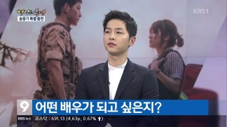 Descendants of the Sun.KBS9 News_Song Joong ki.160330.HDTV.x264.720p.Hel.mp4_snapshot_06.21_[2016.03.31_21.18.43]