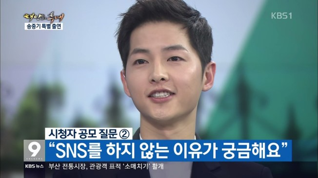Descendants of the Sun.KBS9 News_Song Joong ki.160330.HDTV.x264.720p.Hel.mp4_snapshot_07.31_[2016.03.31_21.20.06]