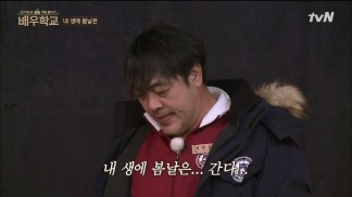 [tvN] 배우학교.E08.160324.HDTV.H264.720p-WITH.mp4_snapshot_00.42.46_[2016.03.26_20.16.13]