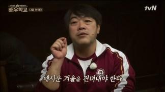 [tvN] 배우학교.E08.160324.HDTV.H264.720p-WITH.mp4_snapshot_01.02.08_[2016.03.26_20.34.43]