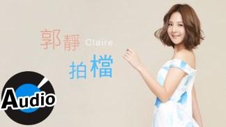 拍檔 Partners-郭靜 Claire Kuo