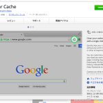 ブラウザキャッシュを一発クリア Clear cache:Google Chrome アドオン