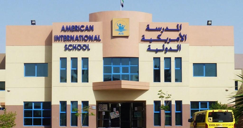 المدارس الموجوده بالقاهره الجديده