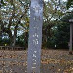 枡形山山頂
