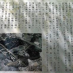 山田富士の説明
