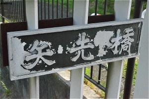 早渕川にかかる矢崎橋を渡る