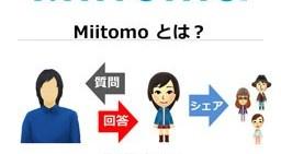 Nintendo confirma que Miitomo llegará a Estados Unidos y Europa en dos días