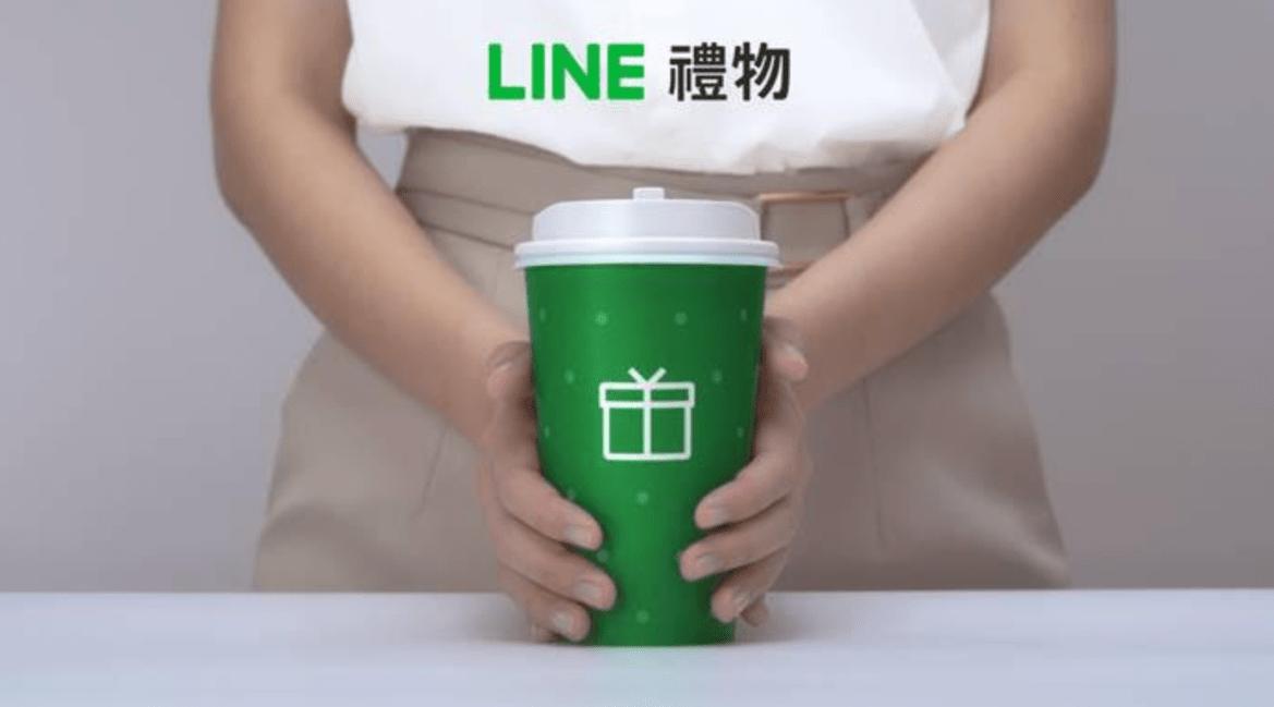 社交送禮平台「LINE禮物」全新改版  推出五大貼心功能