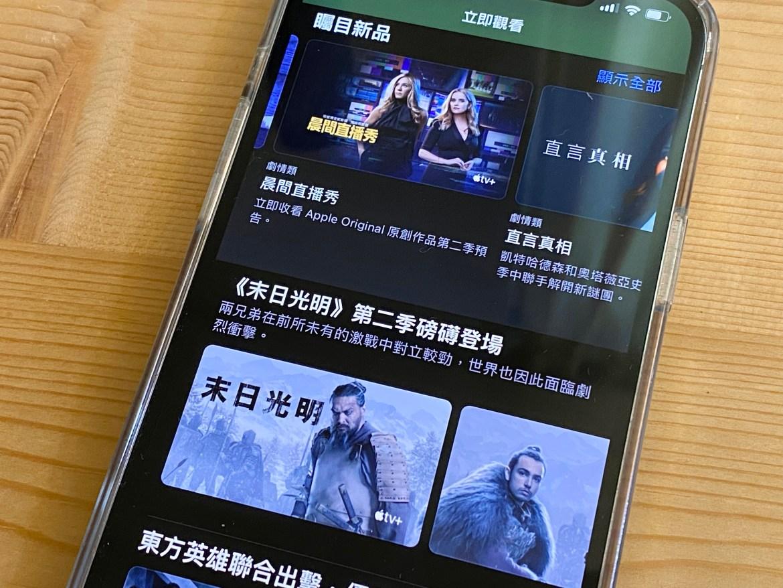 為iPhone 13打頭陣!Apple TV+公開9月片單  911獨家紀錄片免費放送